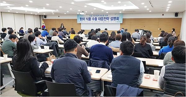 △21일 한국식품연구원은 농식품부와 공동 주최로 '대미(對美) 식품수출 대응전략 설명회'를 열고 미국식품안전현대화법 등 주제발표를 진행했다.